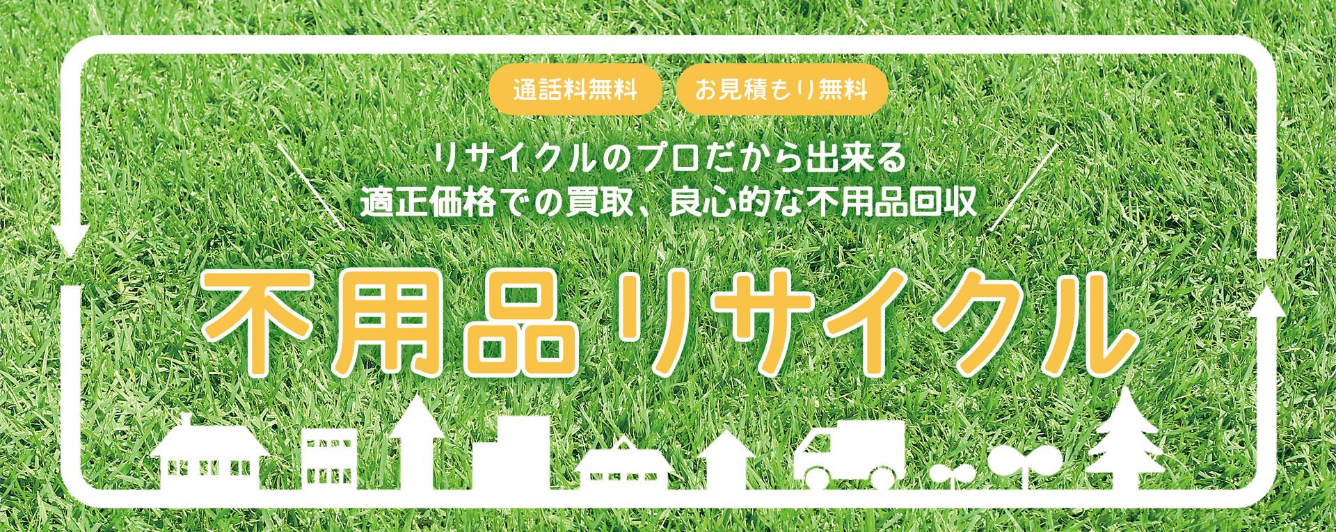 東京都の不用品回収・買取|ARA足立リサイクルオークショントップ画像