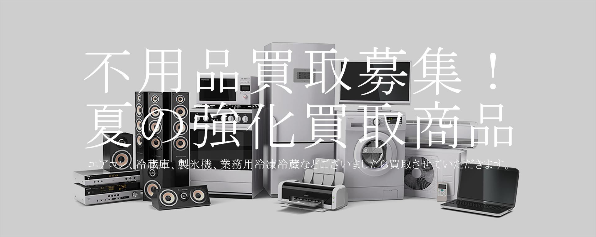足立区の不用品回収・不用品買取ならARA足立リサイクルオークショントップ画像